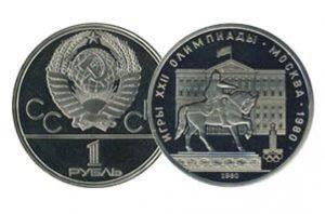 продать 1 рубль 1980 Олимпиада Долгорукий