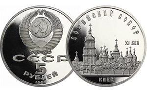 продать 5 рублей 1988 Софийский собор