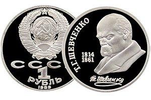 продать 1 рубль 1989 Шевченко