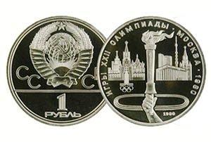 продать 1 рубль 1980 Олимпиада Факел