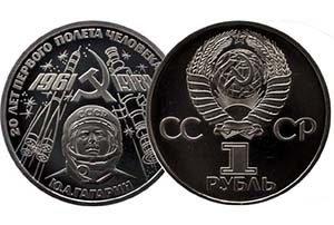 продать 1 рубль 1981 Гагарин