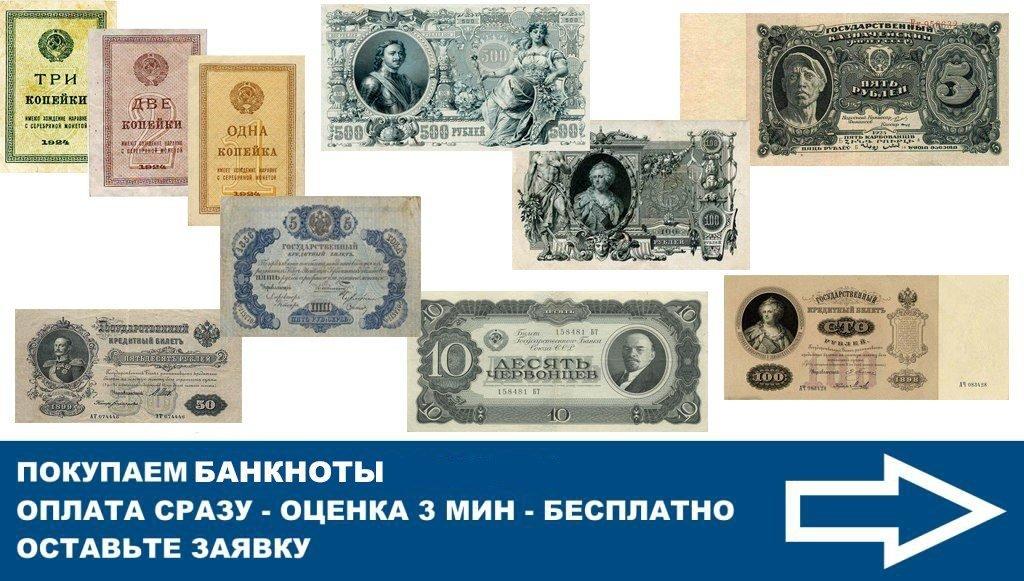 продать банкноты