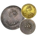 продать монеты Екатерины 1