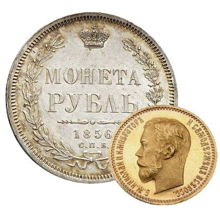 Где в красноярске можно продать монеты ссср самая большая царская монета