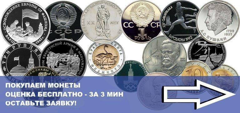 продать юбилейные монеты ссср