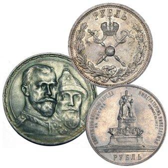 продать царские монеты памятные