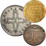 продать монеты Павла 1