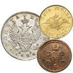 продать монеты Николая 1