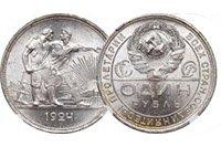 продать серебряные Монеты СССР