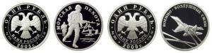 Продать 1 рубль серебряный