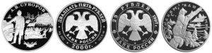 Продать 25 рублей серебряные