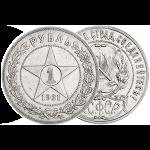 продать серебряные 1 рубль