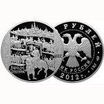 продать серебряные 100 рублей