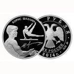 продать серебряные 2 рубля
