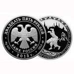 продать серебряные 25 рублей