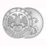 продать серебряные 3 рубля