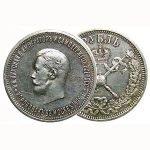 продать серебряные царские монеты