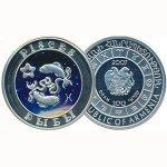 продать серебряные Монеты Армении