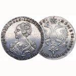 продать серебряные Монеты Екатерина 1