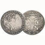 продать серебряные Монеты Петр 1