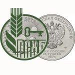 продать серебряные Монеты Россельхозбанка