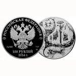 продать серебряные монеты Сочи 2014