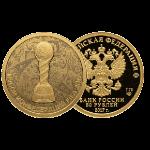продать золотые монеты Кубок конфедераций