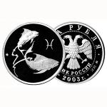 продать серебряные Знаки зодиака