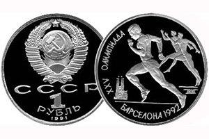продать 1 рубль 1991 Бег Барселона