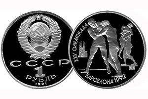 продать 1 рубль 1991 Борьба Барселона