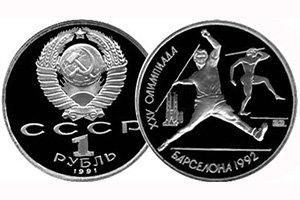 продать 1 рубль 1991 Метание копья Барселона