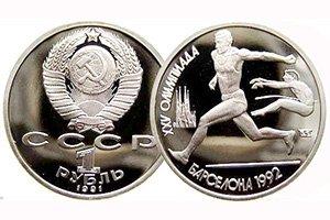 продать 1 рубль 1991 Прыжки в длину Барселона