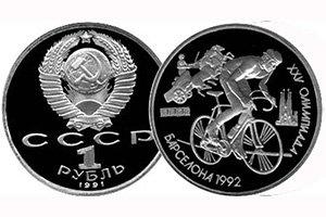 продать 1 рубль 1991 Велосипед Барселона