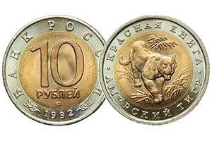 продать 10 рублей 1992 Амурский тигр