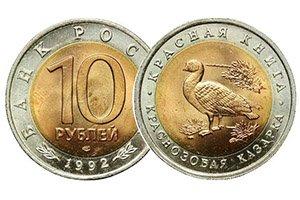 продать 10 рублей 1992 Краснозобая казарка