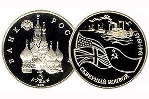 продать 3 рубля 1992 Северный конвой. 1941-1945 гг