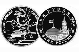 продать 3 рубля 1993 50-летие Победы на Курской дуге