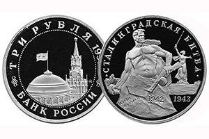 продать 3 рубля 1993 50-летие Победы на Волге