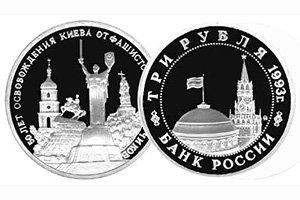 продать 3 рубля 1993 50-летие освобождения Киева