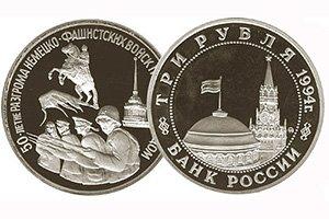 продать 3 рубля 1994 50-летие разгрома под Ленинградом
