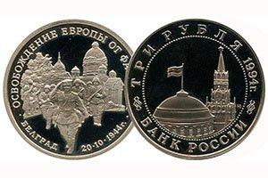 продать 3 рубля 1994 Освобождение Белграда