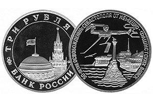 продать 3 рубля 1994 Освобождение Севастополя
