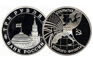 продать 3 рубля 1994 Открытие второго фронта