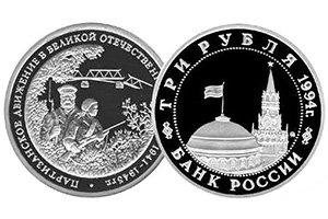 продать 3 рубля 1994 Партизанское движение