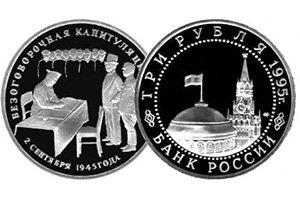 продать 3 рубля 1995 Безоговорочная капитуляция Японии