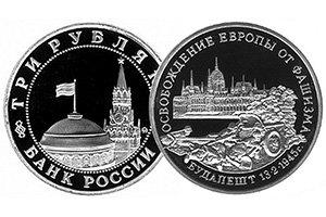 продать 3 рубля 1995 Освобождение Будапешта