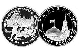 продать 3 рубля 1995 Освобождение Европы от фашизма. Берлин