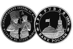 продать 3 рубля 1995 Освобождение Европы от фашизма. Встреча на Эльбе