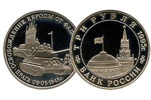 продать 3 рубля 1995  Освобождение Праги