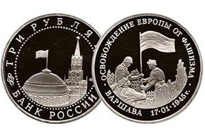 продать 3 рубля 1995 Освобождение Варшавы